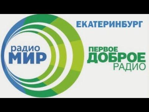 Радио «МИР» приходит в Екатеринбург! 97,9 FM
