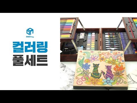 [다다토이] 미술도구 끝판왕! 컬러링 풀세트
