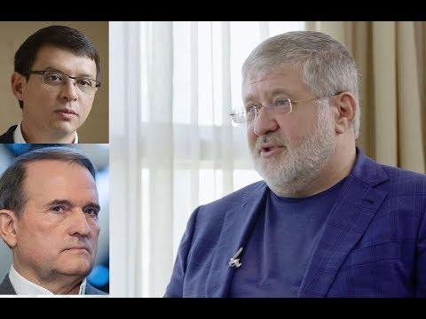 Коломойский: Мураев - это оппозиция, а Медведчук