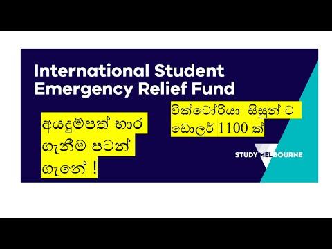 අයදුම්පත් භාර ගැනීම පටන් ගැනේ ! Victoria - International student emergency fund $1100