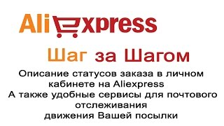 Урок 4. Отслеживание заказа в личном кабинете на Aliexpress, а также сервисы отслеживания посылки