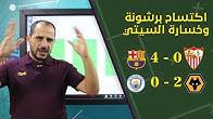 برشلونة 4 -0 اشبيلية , مانشستر سيتي 0-2 ولفرهامبتون - التحليل واباب الفوز والخسارة