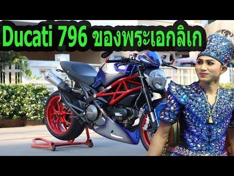 รีวิว Ducati 796 S2R S Ti ลูกชายของท่านบู พระเอกลิเกวงชื่อดัง โคราช(EP.43)