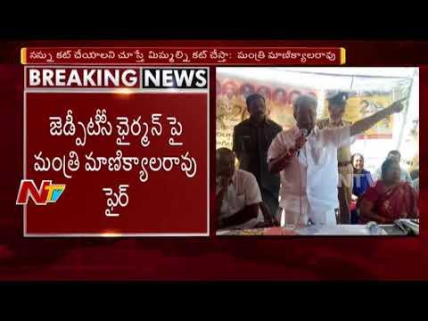 Minister Manikyala Rao Fires on ZPTC Chairman || BJP vs TDP || NTV