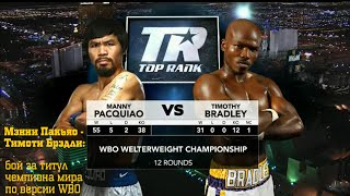 Мэнни Пакьяо - Тимоти Брэдли: бой за титул чемпиона мира по версии WBO