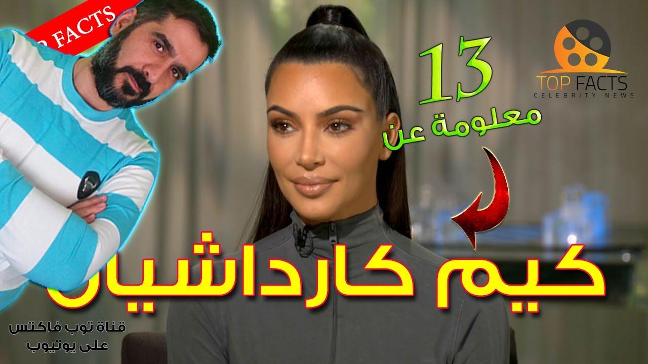 كيم كرداشيان نجمة تلفزيون الواقع 13 معلومة قد لا تعرفها عنها