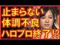 こぶしファクトリー小川麗奈が活動休止!ハロプロメンバーに襲い掛かる体調不良の嵐…