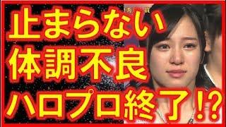 アンジュルムの相川茉穂さんまで…(/_;) いつもご視聴いただきありがとう...