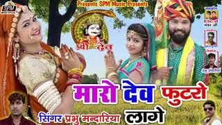 Prabhu mandariya New song 2019_!!_मारो देव फुटरो लागे_maro Dev futro lage_Spm music mandariya
