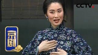 《中国京剧音配像精粹》 20190729 京剧《芦荡火种·智斗》| CCTV戏曲