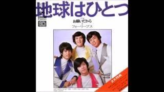 地球はひとつ (1971年11月1日) 作詞:北 公次 作曲:都倉俊一 「ボク...