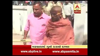 Botad: Complained against Sadhu of harassment with 16-year young girl