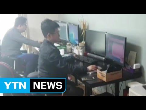 4천억대 도박 사이트 제작·운영 일당 검거 / YTN