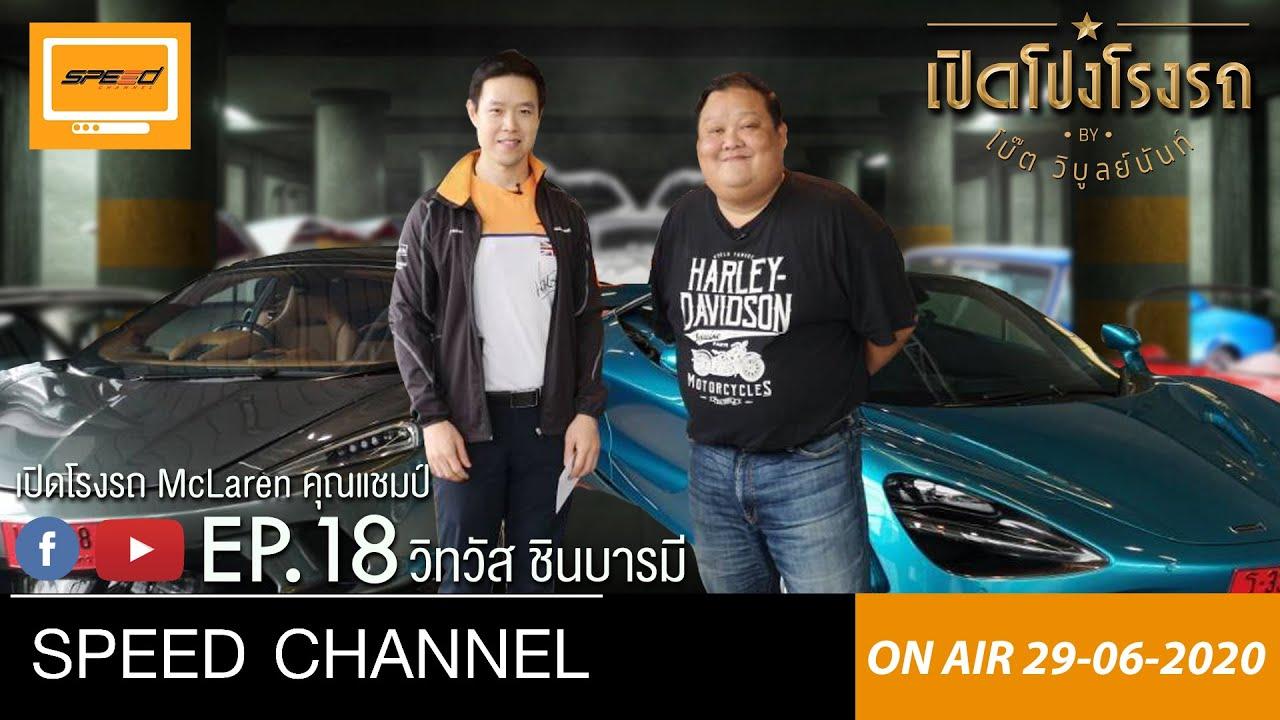 เปิดโปงโรงรถEP18 - แชมป์ วิทวัส ชินบารมี (McLaren Bangkok)