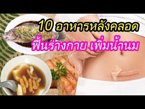อาหารคุณแม่หลังคลอด : 10 อาหารหลังคลอด ฟื้นร่างกาย กระตุ้นน้ำนม | หลังคลอด | คนท้อง Everything