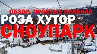 Сноупарк на курорте Роза Хутор (учебный), высота 1170 метров.