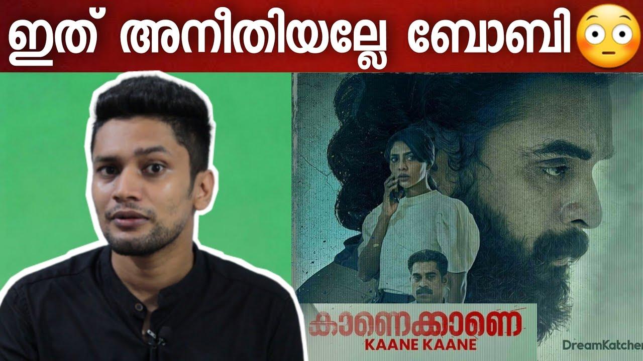 Kaanekkane review malayalam Tovino Suraj Sony liv Preview movie Review Bigg boss malayalam season 3