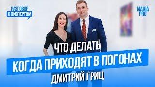 Разговор с экспертом - юридическая грамотность. Дмитрий Гриц