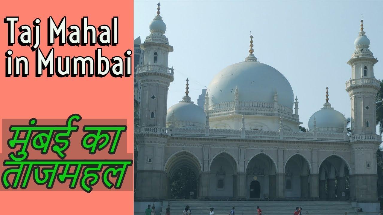 Taj Mahal Replica in Mumbai   मुंबई में ताजमहल की प्रतिकृति