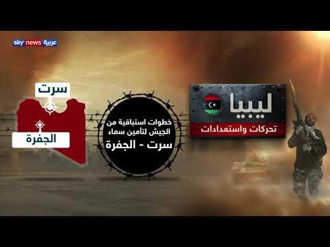 استنفار لقوات الجيش الوطني للتصدي لأي هجوم على سرت  - نشر قبل 2 ساعة