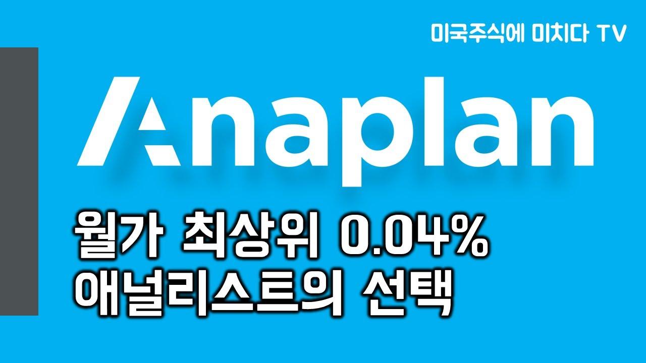 월가 최상위 0.04% 애널리스트의 선택 #애너플랜 #PLAN #미주미 #이항영 #장우석