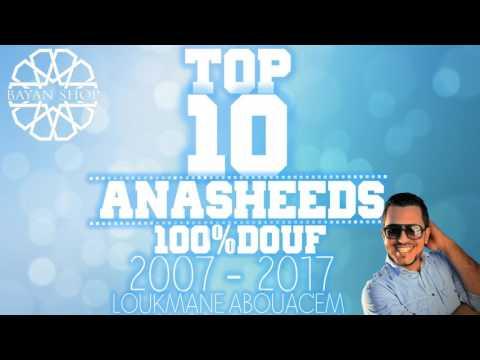 [ TOP 10 ] BEST ANASHEEDS 100% DOUF BY LOUKMANE ABOUCEM