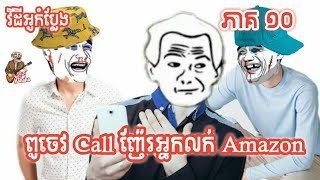 យី ពូចេវ ខ្លាំងបាត់#part10-Pu Jev woo Amazon seller by Troll Hahaha Official
