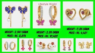 latest Gold Earring for Kids with price | baby jewelry & children's jewelry