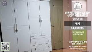[보는부동산] 수원시 영통구 신동 원룸 전세