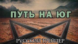 Путь на юг / Southbound (2015) Русский Трейлер HD