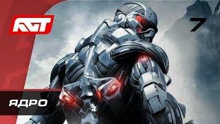 Прохождение Crysis — Часть 7: Ядро (Core)