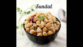 Protein rich Sundal Channa dal recipes சணடல