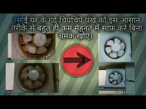 How to clean Exhaust Fan very easily with new tricks. मिनटों में kitchen exhaust साफ।