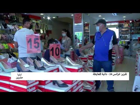 ركود اقتصادي في الأسواق الأردنية وعدم إقبال المواطنين على الشراء خلال فترة العيد  - 17:00-2020 / 5 / 22