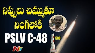 ISRO Launches PSLV C48 Successfully At sriharikota | NTV