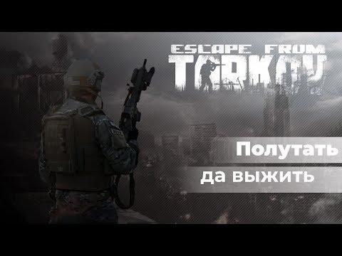 Побег ко сну | Escape From Tarkov