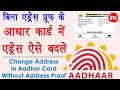 Change Address in Aadhar Card without Proof - bina proof ke aadhar card me address kaise change kare