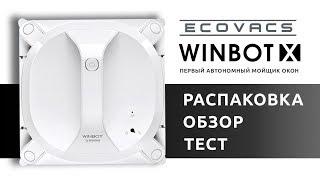 обзор, Тест, Распаковка Ecovacs Winbot X