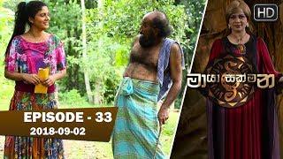 Maya Sakmana | Episode 33 | 2018-09-02 Thumbnail