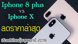Iphone 8 plus vs iphone X ลดราคาให้อีกล่าสุด โปรส่งท้ายเดือนสิงหาคม เลือกตัวไหนคุ้มสุดตอนนี้มาดูกัน