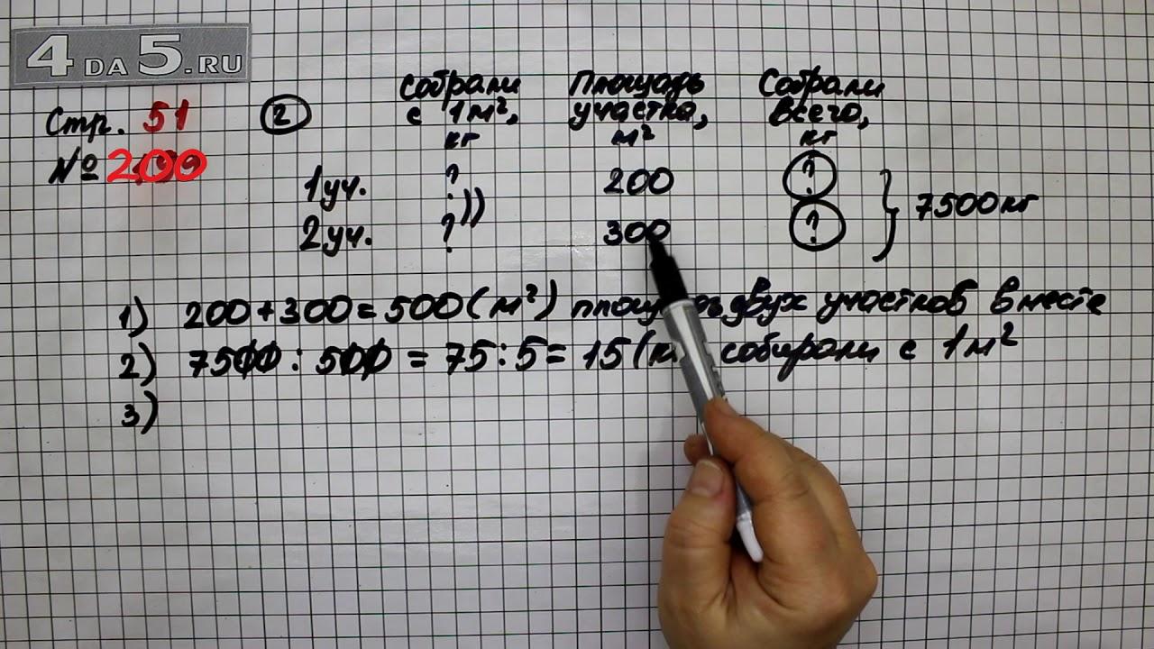 Математика 4 класс Учебник Моро Бантова часть 2 - читать онлайн | 720x1280