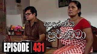 Adaraniya Purnima | Episode 431 02nd March 2021 Thumbnail