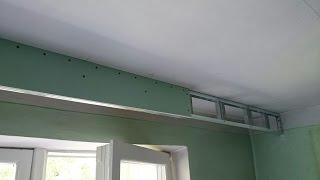 ниша для штор, с усилением под натяжной потолок. Plasterboard install.(ниша для штор, с усилением под натяжной потолок. Каркасный метод. Собирается одна сторона, затем выравнивае..., 2015-07-11T08:10:22.000Z)