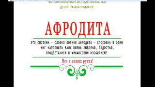Обзор по методу заработка Афродита!