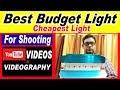 BEST BUDGET LIGHT TO SHOOT YOUTUBE VIDEO OR VIDEOGRAPHY    वीडियो शूटिंग के लिए सस्ती लाइट    हिंदी