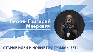 Старые идеи и новые программы SETI Григорий Бескин