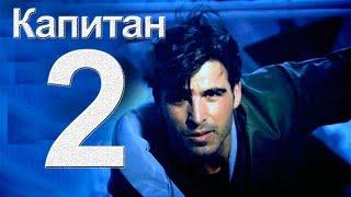 Капитан Реис 2 серия - турецкий сериал