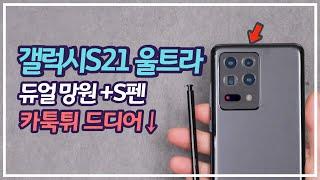 갤럭시S21 쿼드 카메라 / 프로젝프 '팔레트&…