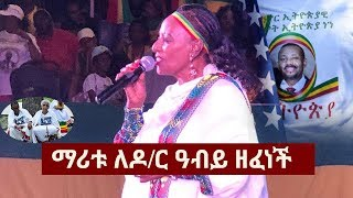 Maritu Legesse -  Dr Abiy ዓብዬን አደራ | New Ethiopian Music 2018