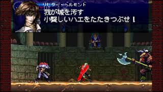 悪魔城ドラキュラX月下の夜想曲#4(闘技場をクリア)